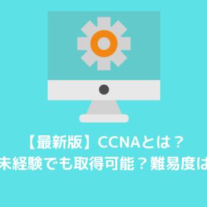 【最新版】CCNAとは?IT未経験でも取得可能?難易度は?