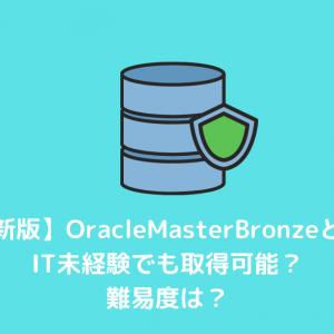 【2021年度版】OracleMasterBronzeとは?徹底解説