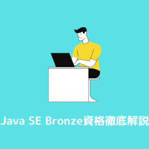 Java SE Bronzeとは?徹底解説【2021年度版】
