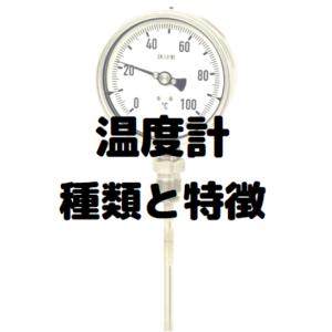 【計装】プラントで使用される温度計(温度センサ)の種類と特徴の解説