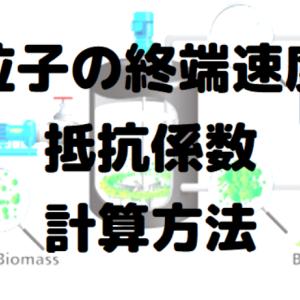 【移動現象】粒子の抵抗係数と終端速度の計算方法の解説