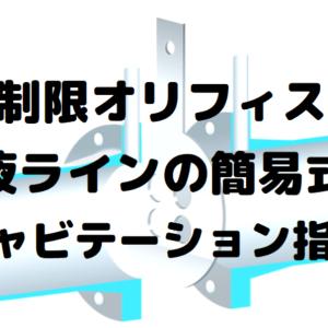 【配管】液ラインの制限オリフィス孔径の簡易式とキャビテーション指数について