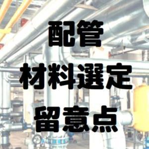 【材質】配管の材質はどうやって決まる?配管材料選定の留意点について解説