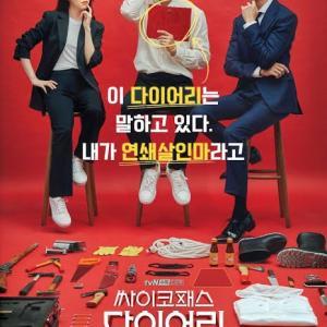 韓国ドラマ「サイコパスダイアリー」感想 / ユン・シユン×チョン・インソン主演 日記帳のせいでお人好し男がサイコパスに!?笑えるサスペンス
