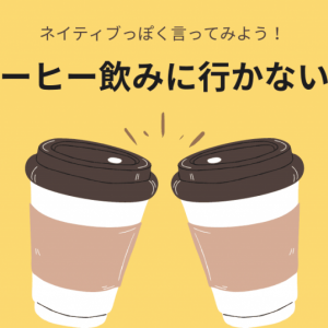 コーヒー飲みに行かない?は英語で何て言う?ネイティブが使うgrabを紹介!