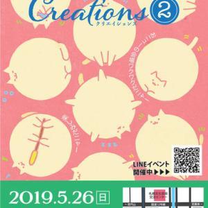 5/26 ~Creations2 クリエイションズ 勝手に出展者紹介⑦