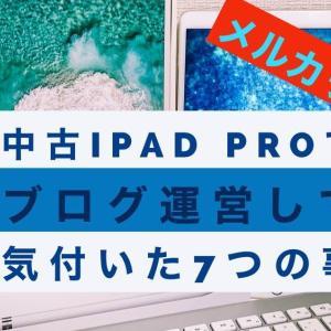 メルカリで買った中古iPadproでブログ運営して気付いた7つの事
