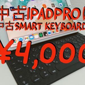 【4,000円でGET】中古iPadProに中古Smart Keyboardを揃える!