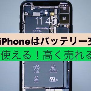 中古iPhoneはバッテリー交換で長く使える!高く売れる!