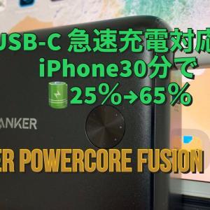 急速充電30分でバッテリー25%→65%!Anker PowerCore Fusion 10000