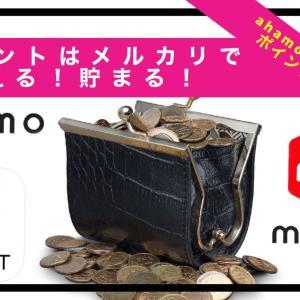 【ahamo先行特典】dポイントはメルカリで使える!貯まる!