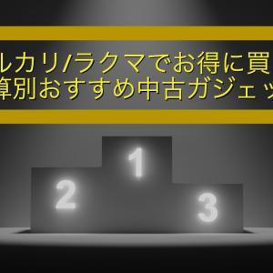 【フリマアプリでゲット!】おすすめ中古ガジェット6選