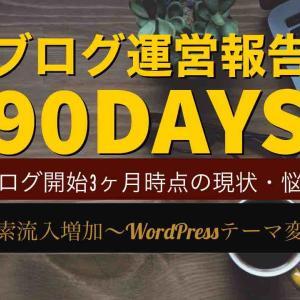 【ブログ運営報告】魔の3カ月目クリア!検索流入がメインに変化