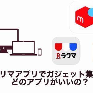 フリマアプリでガジェット集め!どのアプリがいいの?