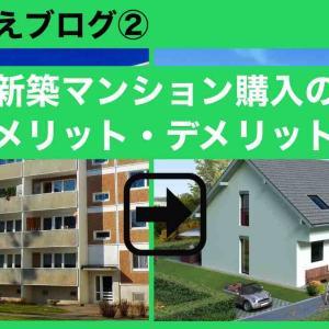 住み替えブログ②新築マンションのメリット・デメリット