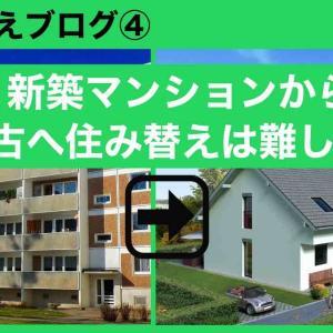 住み替えブログ④新築マンションから中古へ住み替えは難しい!