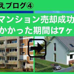 マンション売却成功!かかった期間は7カ月【住み替えブログ⑤】