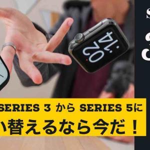 中古AppleWatch買うなら今!Series3を売って5に買い替え成功