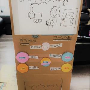 フライ弁当・娘と段ボールで工作、自動販売機を作りました