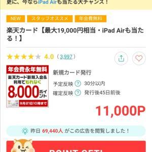 久々!20日までに楽天カードを作るだけで19000円もらえる