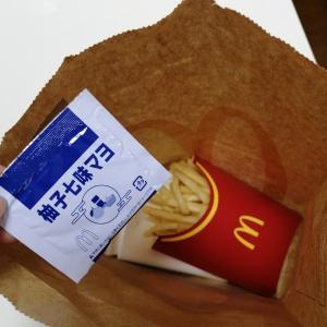 【マック】いかに美味しいものを安く済ませるか