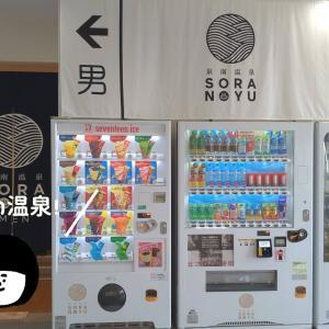 泉南りんくう公園の「泉南温泉SORAの湯」@大阪はサウナがおすすめ!感想レポート