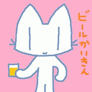 アルコール、飽食解禁