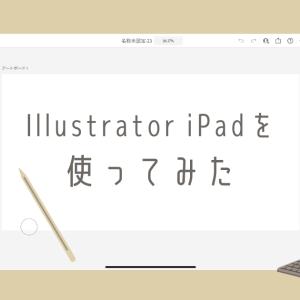 Illustrator  iPadを使ってみた