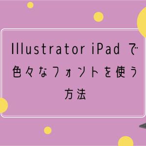 Illustrator  iPad フォントの使い方