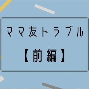 ママ友トラブル解決法〜トラブル編〜