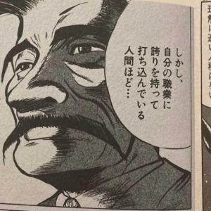放浪の旅後日談10 思い出編Ⅲ