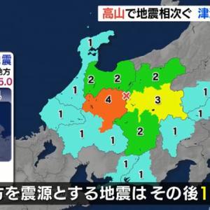 回答)岐阜・高山でM5.0震度4