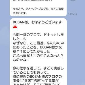 報告)福島県に、子供の戦士!大魔法使い誕生!