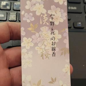 紹介)宇野千代のお線香 淡墨の桜