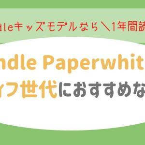 \Amazonタイムセールで狙おう/アラフィフ世代におすすめ!キンドルペーパーホワイトKindle Paperwhiteで読書の秋♪Kindleキッズモデルは児童書1年間読み放題で超お得!