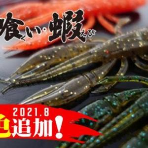 ハタ喰い蝦のカラー、使い方やインプレ