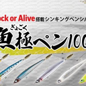 魚極ペン100のおすすめカラーや使い方、インプレ