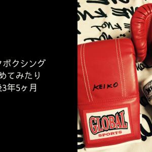 キックボクシングはじめてみたり 術後3年5ヶ月
