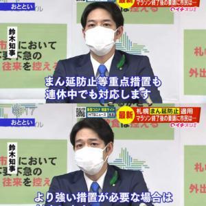 """【速報】北海道""""過去最多""""403人感染…「初の400人超」"""