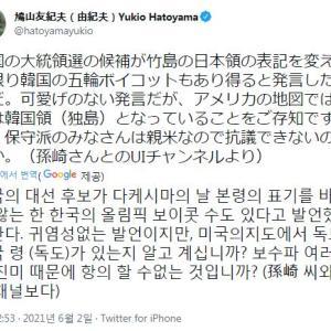日本をしつこく攻撃する韓国前首相=韓国ネット「五輪に参加しないことで独島が韓国領ということを世界に知らしめよう」