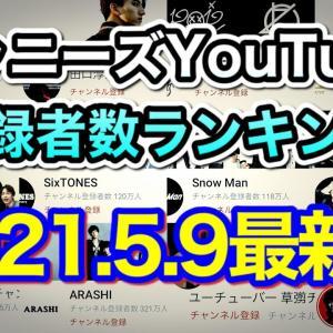 ジャニーズ関係YouTube登録者数ランキングベスト10 @ジャにのちゃんねる