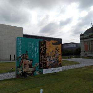 京都国立博物館「京(みやこ)の国宝」展 感想