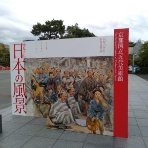 京都国立近代美術館「日本の風景 美しかりし明治への旅」展 感想