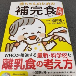 WHOが推奨する「補完食」とは?離乳食との考え方の違いとオススメ書籍