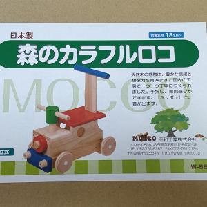 音が可愛い日本製手押し車「森のカラフルロコ」のおすすめレビュー!