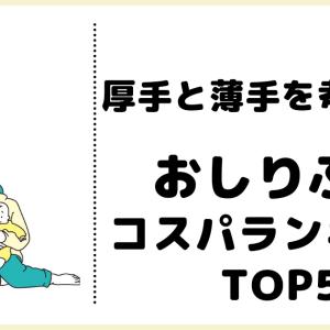 【おしりふきコスパランキングTOP5】厚手・薄手による使用枚数も考慮したオススメを紹介