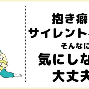 新生児育児の悩み【抱き癖】&【サイレントベビー】は気にしなくて大丈夫!無理がない子育てを!