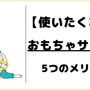 【読めば使いたくなる!】「おもちゃのサブスク」5つのメリットと注意点
