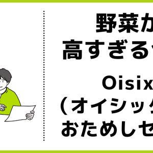 最近野菜が高過ぎるので【Oisix】のおためしセットを注文してみた