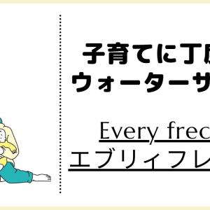 【ウォーターサーバー】子育てに丁度良い便利な新機種が登場!